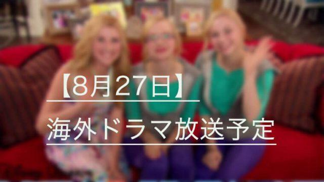 【8月27日】海外ドラマ・韓国ドラマのBS・CS放送予定一覧(スカパー!)!画像