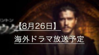 【8月26日】海外ドラマ・韓国ドラマのBS・CS放送予定一覧(スカパー!)!画像