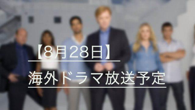 【8月28日】海外ドラマ・韓国ドラマのBS・CS放送予定一覧(スカパー!)!画像