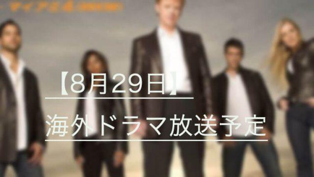 【8月29日】海外ドラマ・韓国ドラマのBS・CS放送予定一覧(スカパー!)!画像
