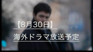 【8月30日】海外ドラマ・韓国ドラマのBS・CS放送予定一覧(スカパー!)!画像