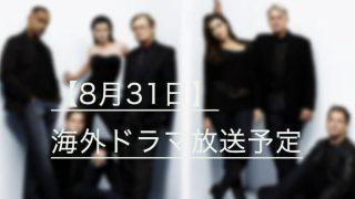 【8月31日】海外ドラマ・韓国ドラマのBS・CS放送予定一覧(スカパー!)!画像