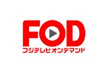 FODロゴ画像