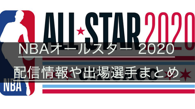 NBAオールスター 2020 in シカゴ|放送・配信情報、出場選手、日程情報まとめ画像