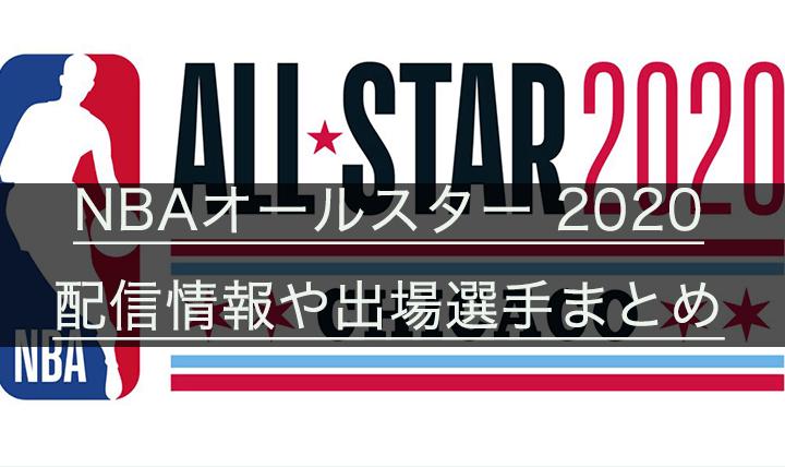 NBAオールスター 2020 in シカゴ|放送・配信情報、出場選手、日程情報まとめ画像