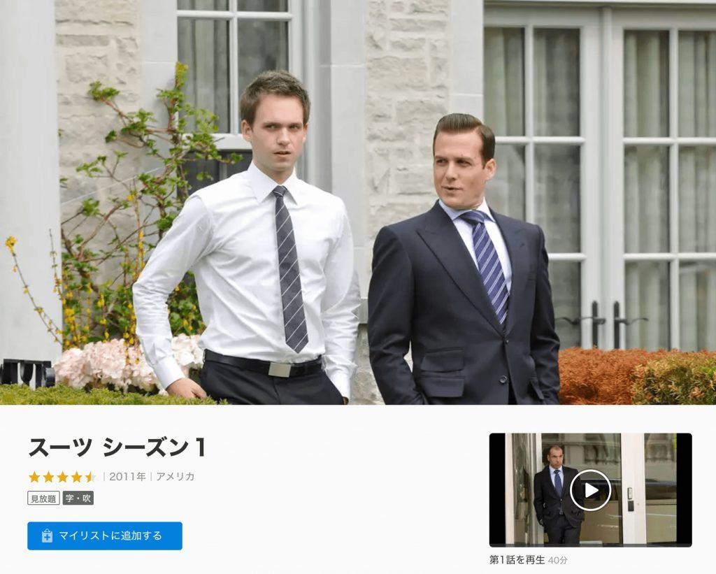 SUITS/スーツ シーズン1画像