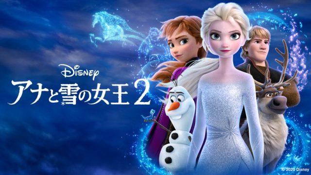 『アナと雪の女王2(アナ雪2)』TSUTAYAでレンタルできない?お得に観る方法を紹介アマゾン・U-NEXTで観よう!アイキャッチ画像