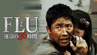 『FLU 運命の36時間』無料で動画を見る方法!アイキャッチ画像