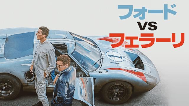 『フォードvsフェラーリ』無料でフル動画を観る方法!アイキャッチ画像