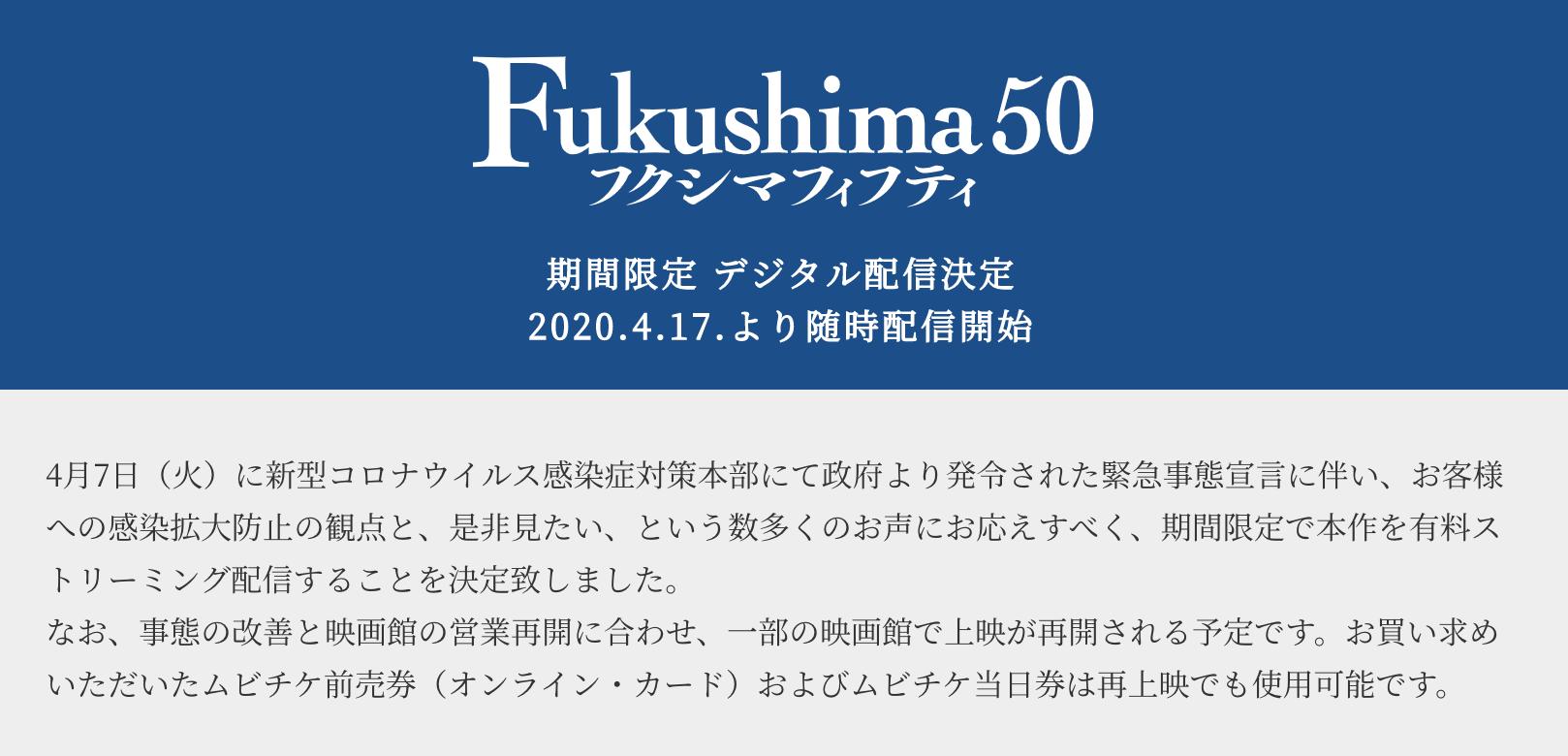 Fukushima 50お知らせ画像