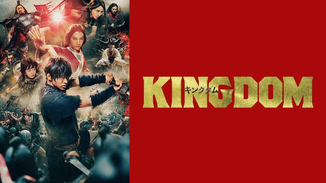 映画『キングダム』無料で動画を見る方法!アイキャッチ画像