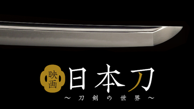 『映画 日本刀-刀剣の世界-』無料でフル動画を観る方法!アイキャッチ画像