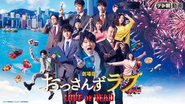『劇場版 おっさんずラブ 〜LOVE or DEAD〜』無料でフル動画を観る方法!アイキャッチ画像