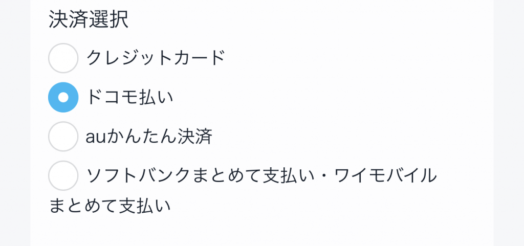 U-NEXT申し込みステップ2