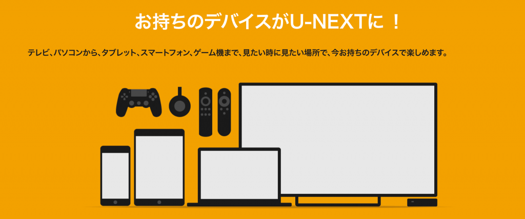 U-NEXT視聴可能デバイス画像