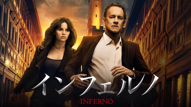 『インフェルノ』無料で動画を観る方法!アイキャッチ画像