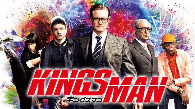 『キングスマン』無料で動画を観る方法!アイキャッチ画像