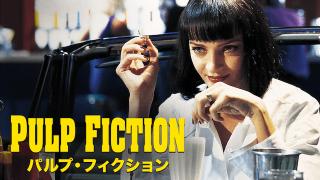 『パルプ・フィクション』無料で動画を観る方法!アイキャッチ画像