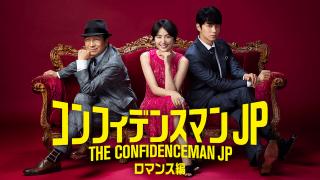『コンフィデンスマンJP ロマンス編』無料で動画を観る方法!アイキャッチ画像