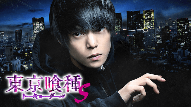 映画『東京喰種 トーキョーグール【S】』無料で動画を観る方法!アイキャッチ画像