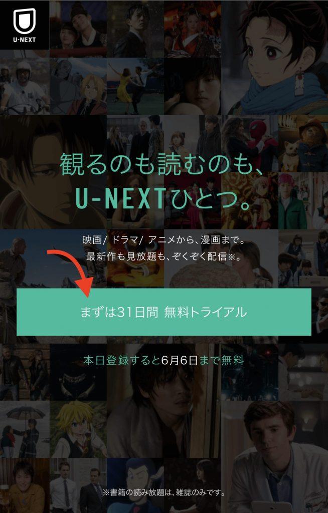 U-NEXT申し込み画面