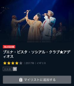 『ブエナ・ビスタ・ソシアル・クラブ★アディオス』U-NEXT独占見放題画像