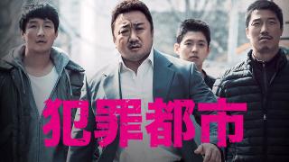 韓国映画『犯罪都市』無料で動画を観る方法!アイキャッチ画像