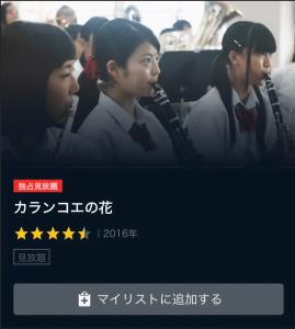 『カランコエの花』U-NEXT見放題独占画像