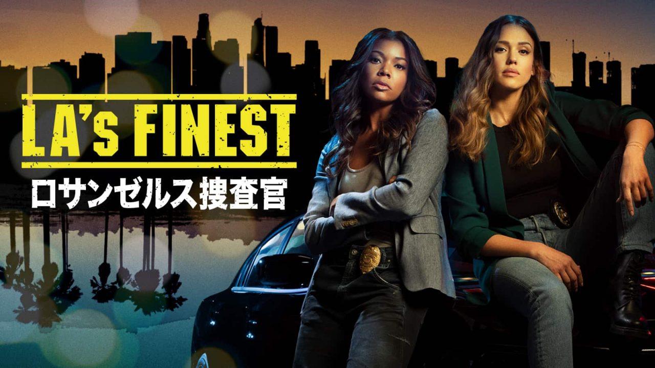 海外ドラマ『LA's FINEST/ロサンゼルス捜査官』無料で動画を観る方法!アイキャッチ画像