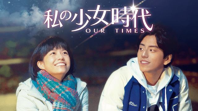 台湾映画『私の少女時代 Our Times』無料で動画を観る方法!アイキャッチ画像