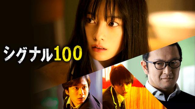 映画『シグナル100』無料で動画を観る方法!アイキャッチ画像
