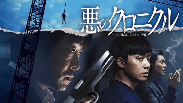 韓国映画『悪のクロニクル』無料で動画を観る方法!アイキャッチ画像
