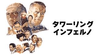 『タワーリング・インフェルノ』無料で動画を観る方法!
