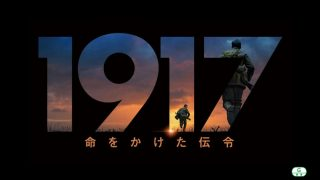 『1917 命をかけた伝令』無料で動画を観る方法!アイキャッチ画像