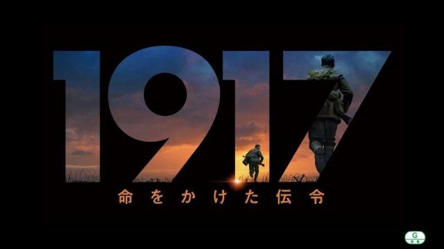 『1917 命をかけた伝令』無料で動画を観る方法!アイキャッチ画像