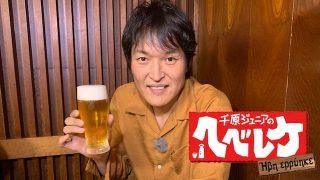『千原ジュニアのヘベレケ』無料で動画を観る方法!アイキャッチ画像