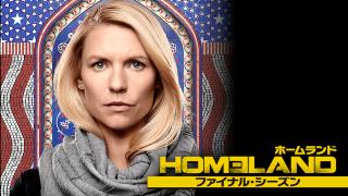 『HOMELAND/ホームランド ファイナル・シーズン(S8)』無料で動画を観る方法!アイキャッチ画像