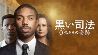 『黒い司法 0%からの奇跡』無料で動画を観る方法!アイキャッチ画像