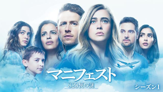 『マニフェスト 828便の謎 シーズン1』無料で動画を観る方法!アイキャッチ画像
