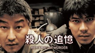 『殺人の追憶』無料で動画を観る方法!アイキャッチ画像