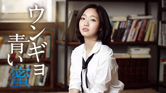 韓国映画『ウンギョ 青い蜜』無料で動画を観る方法!アイキャッチ画像