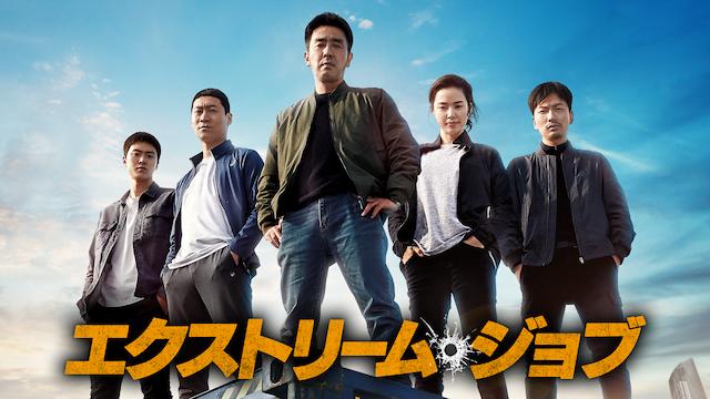 韓国映画『エクストリーム・ジョブ』無料で動画を観る方法!アイキャッチ画像