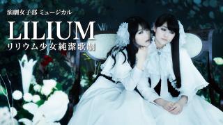 演劇女子部ミュージカル『LILIUMリリウム 少女純潔歌劇』無料で動画を観る方法!アイキャッチ画像