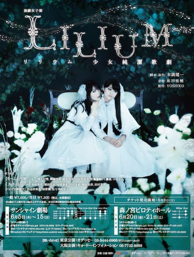 LILIUMリリウム 少女純潔歌劇ポスター画像