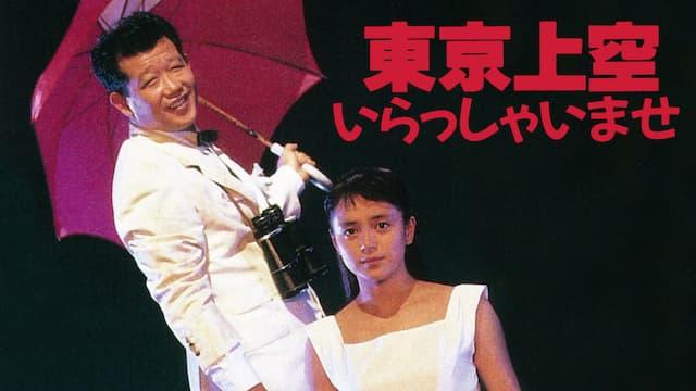 『東京上空いらっしゃいませ』無料で動画を観る方法!アイキャッチ画像
