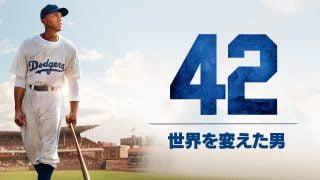 『42 ~世界を変えた男~』無料で動画を観る方法!アイキャッチ画像