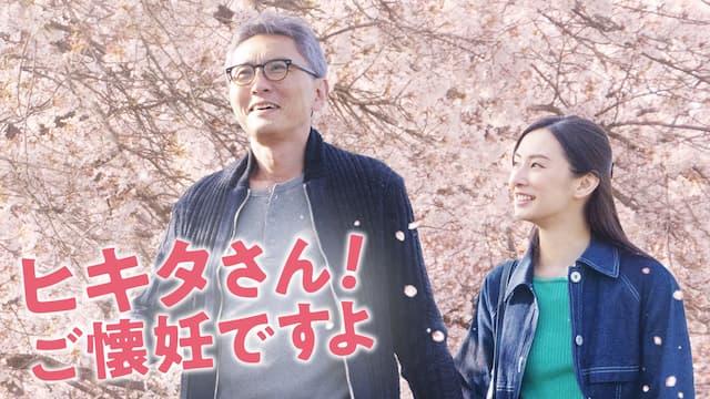『ヒキタさん! ご懐妊ですよ』無料で動画を観る方法!アイキャッチ画像