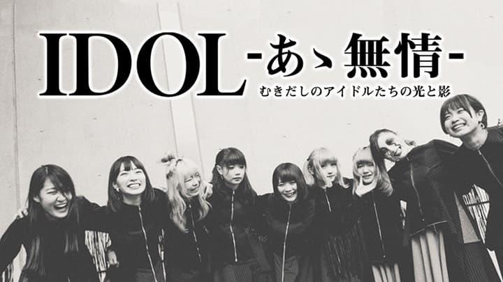 『IDOL-あゝ無情-』無料で動画を見る方法!アイキャッチ画像