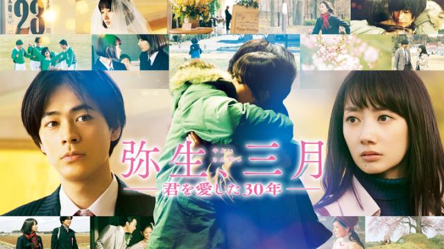 『弥生、三月 君を愛した30年』無料で動画を観る方法!アイキャッチ画像