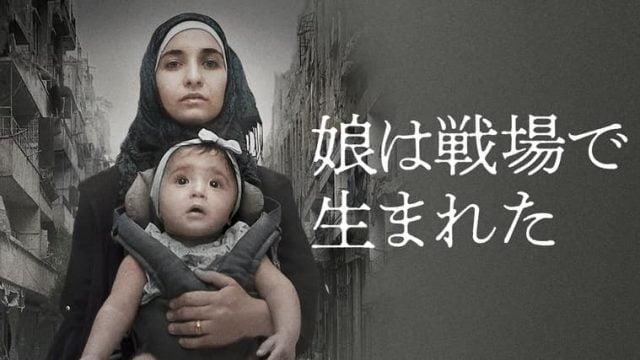 『娘は戦場で生まれた』無料で動画を観る方法!アイキャッチ画像
